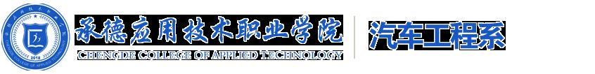 承德应用技术职业学院-汽车工程系
