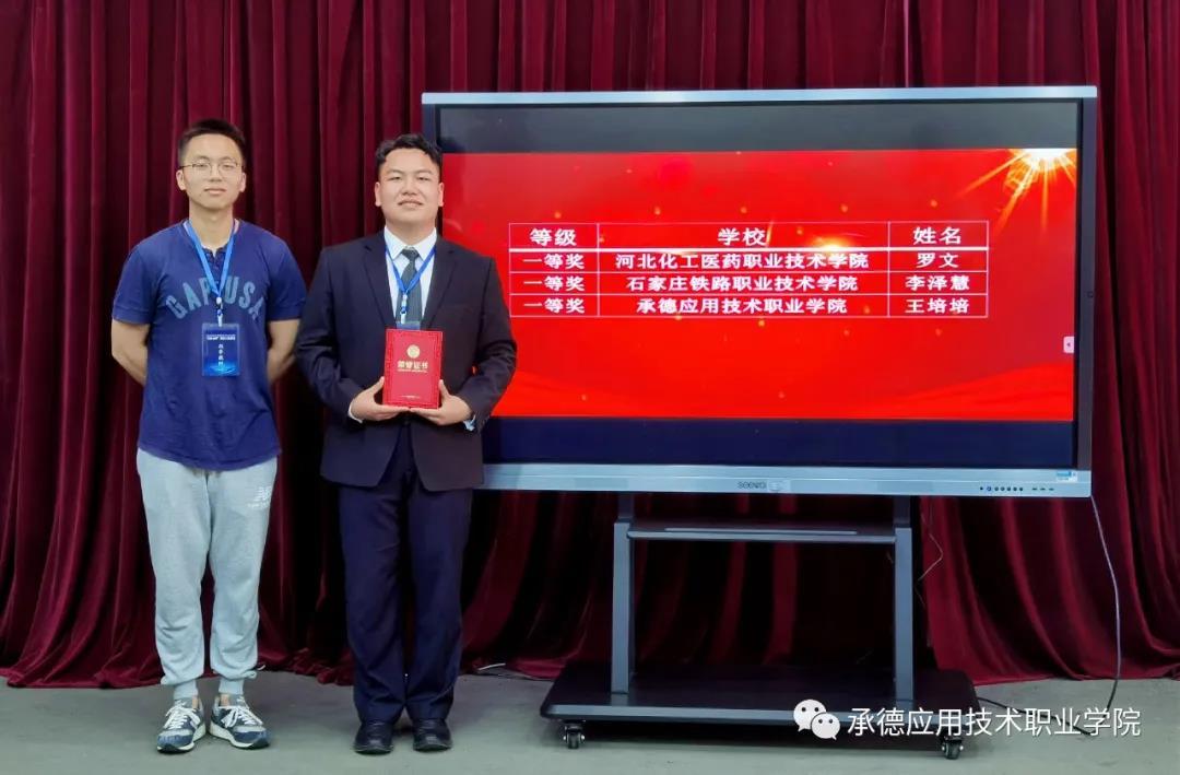 """一等奖!系部学生在河北省2021年职业院校学生技能大赛""""高教社杯""""英语口语赛项中喜获佳绩"""
