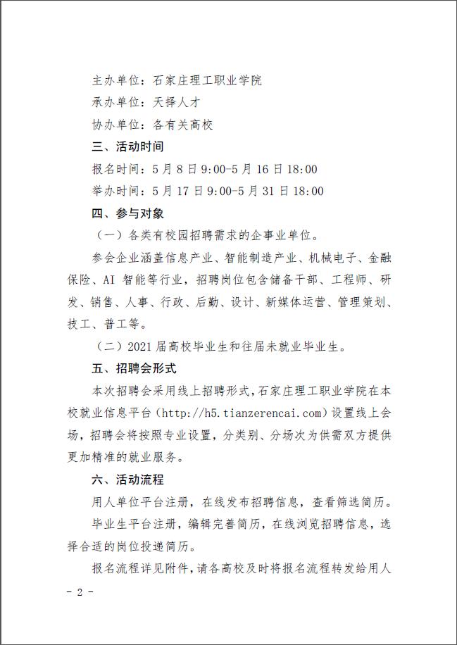 关于举办河北省2021届技能型高校毕业生线上专场招聘会通知