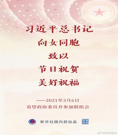 习近平总书记向女同胞致以节日祝贺、美好祝福